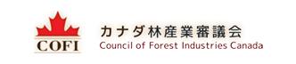 カナダ林産業審議会