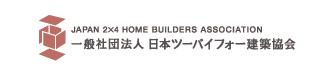 一般社団法人 日本ツーバーフォー建築協会