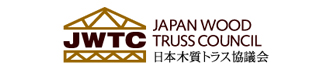 JWTC日本木質トラス協議会