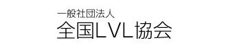 全国LVL協会